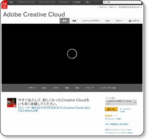 http://www.adobe.com/jp/products/creativecloud.html