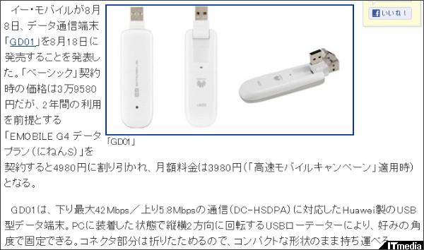 http://plusd.itmedia.co.jp/pcuser/articles/1108/08/news062.html