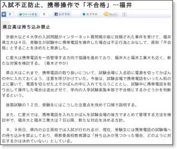 http://www.yomiuri.co.jp/kyoiku/news/20110307-OYT8T00530.htm