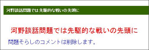 http://blog.livedoor.jp/the_radical_right/archives/52809435.html