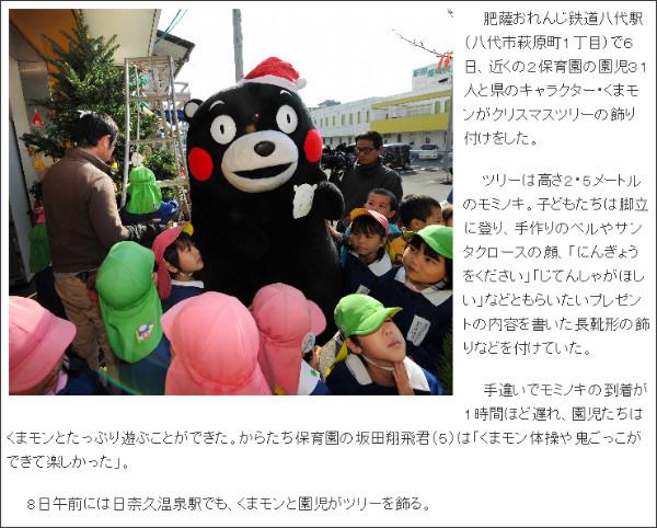 http://mytown.asahi.com/kumamoto/news.php?k_id=44000001112080001
