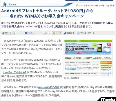 http://plusd.itmedia.co.jp/pcuser/articles/1202/08/news083.html