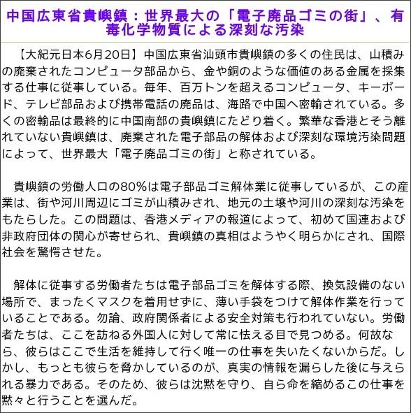 http://jp.epochtimes.com/jp/2007/06/html/d55897.html