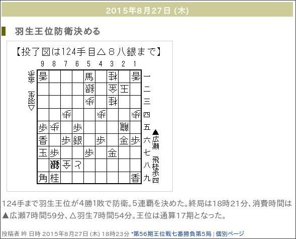 http://kifulog.shogi.or.jp/oui/2015/08/post-8ff3.html