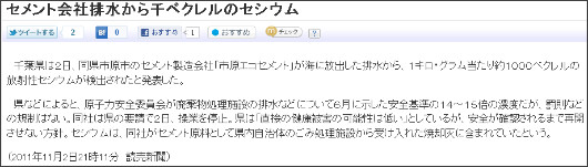 http://www.yomiuri.co.jp/feature/20110316-866921/news/20111102-OYT1T01073.htm