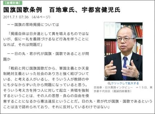 http://sankei.jp.msn.com/life/news/110701/edc11070107390001-n4.htm