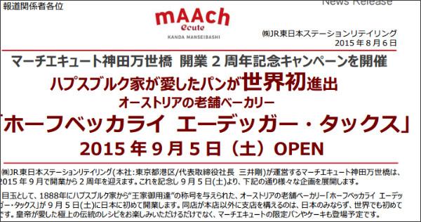 https://www.ecute.co.jp/pdf/20150806maach2y.pdf