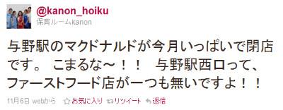 http://twitter.com/#!/kanon_hoiku/status/820451181858816