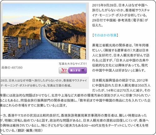 http://www.recordchina.co.jp/a120045.html