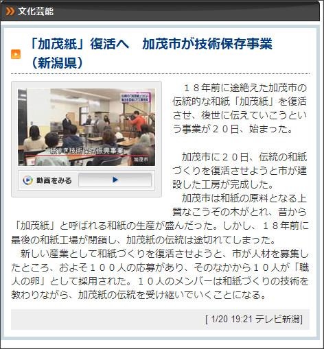 http://news24.jp/nnn/news8822375.html