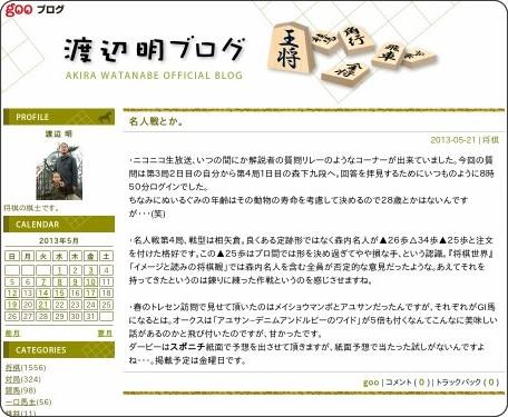 http://blog.goo.ne.jp/kishi-akira/e/042c4ed6461062b06df875cde2c3bef7?fm=rss