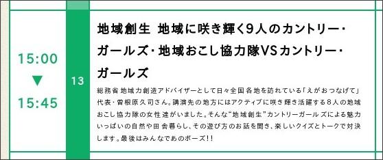 http://www.satoyamamovement.com/event.html