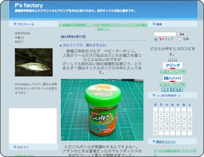 http://pfactory.seesaa.net/article/313897884.html