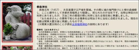 http://www.withfox.jp/guidetiyoda/yanagimorijinja.html