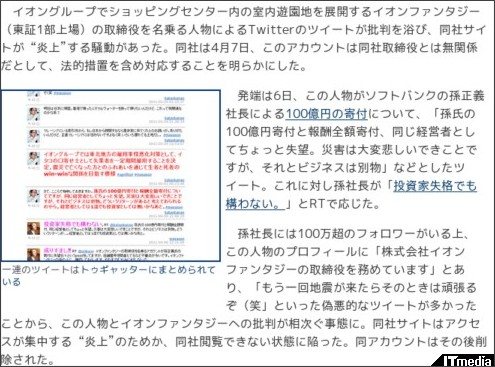 http://www.itmedia.co.jp/news/articles/1104/07/news077.html