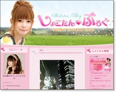 http://blog.excite.co.jp/shokotan
