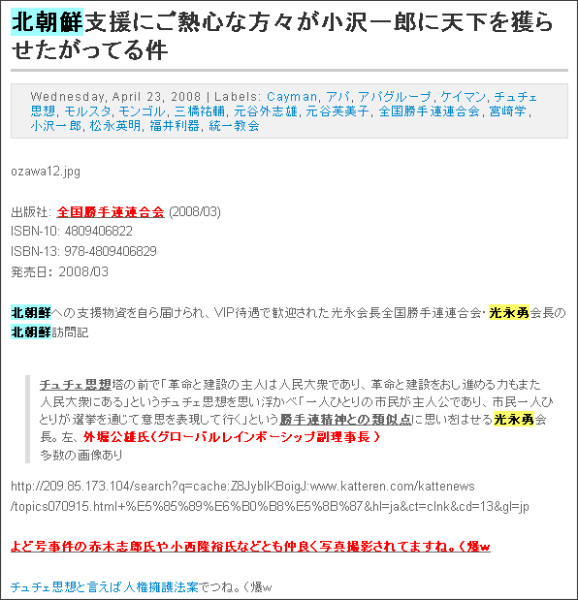 http://webcache.googleusercontent.com/search?q=cache:CrfjBvoHppMJ:tokumei10.blogspot.com/2008/04/blog-post_23.html+%E5%85%89%E6%B0%B8%E5%8B%87%E3%80%80%E5%8C%97%E6%9C%9D%E9%AE%AE&cd=2&hl=ja&ct=clnk&gl=jp