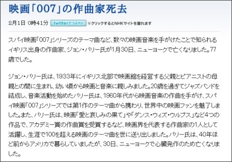 http://www.nhk.or.jp/news/html/20110201/t10013765691000.html