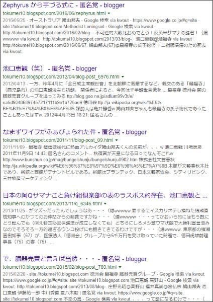 https://www.google.co.jp/search?ei=ghRIWtLEEcnijwP_zIfoCQ&q=site%3A%2F%2Ftokumei10.blogspot.com+%E9%B3%A9%E5%B1%B1%E9%82%A6%E5%A4%AB+%E6%9C%80%E7%A6%8F%E5%AF%BA&oq=site%3A%2F%2Ftokumei10.blogspot.com+%E9%B3%A9%E5%B1%B1%E9%82%A6%E5%A4%AB+%E6%9C%80%E7%A6%8F%E5%AF%BA&gs_l=psy-ab.3...5232.7278.0.8143.10.10.0.0.0.0.157.1366.0j9.9.0....0...1c.1j4.64.psy-ab..1.0.0....0.8y9K_T5yQ8A