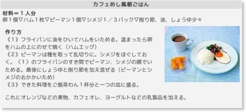 10分で作ることができる、超簡単!バランス朝ごはんレシピ。: YOMIURI ONLINE(読売新聞)