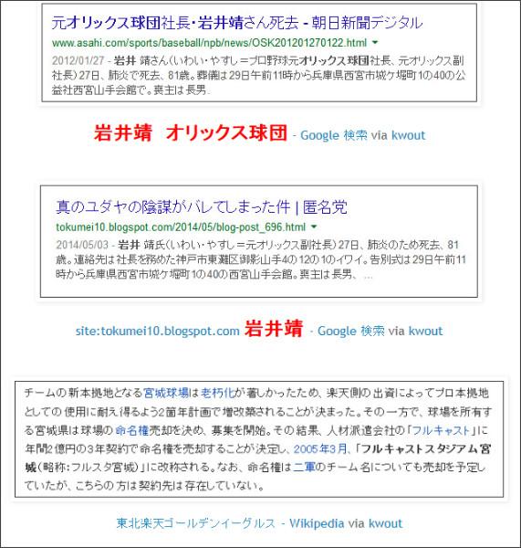 http://tokumei10.blogspot.jp/2014/05/blog-post_8335.html