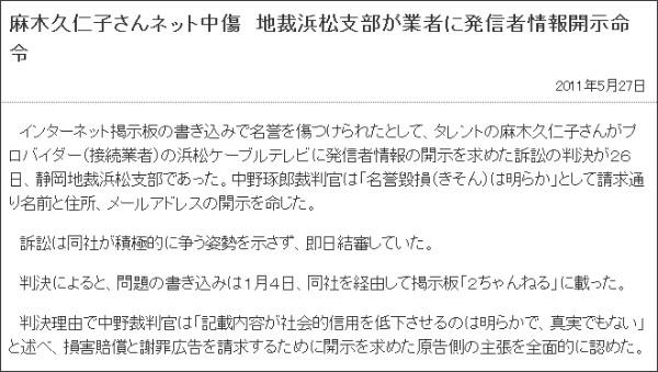 http://www.chunichi.co.jp/article/shizuoka/20110527/CK2011052702000148.html