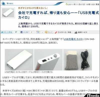 http://plusd.itmedia.co.jp/pcuser/articles/1111/07/news072.html