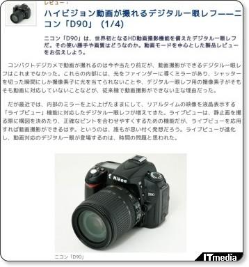 http://plusd.itmedia.co.jp/lifestyle/articles/0809/22/news006.html
