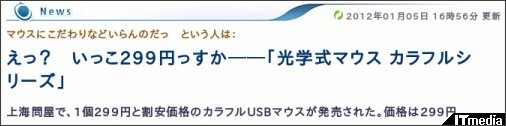 http://plusd.itmedia.co.jp/pcuser/articles/1201/05/news084.html