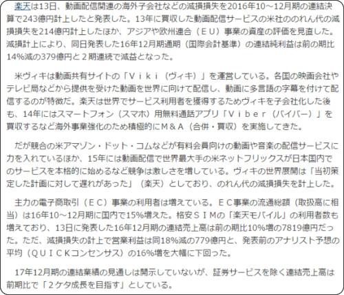 http://www.nikkei.com/article/DGXLASGD13H8N_T10C17A2000000/