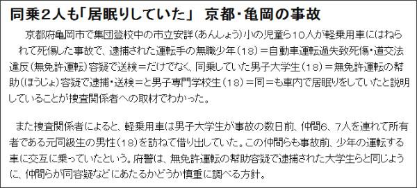 http://www.asahi.com/national/update/0425/OSK201204250001.html