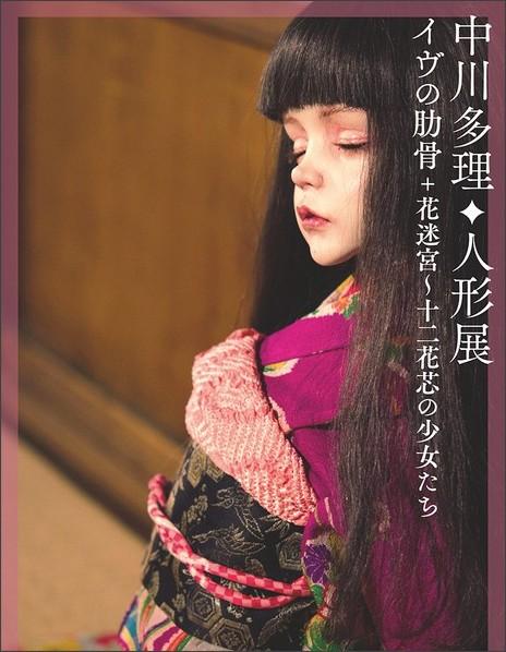http://www.yaso-peyotl.com/archives/2015/02/tari_doll.html