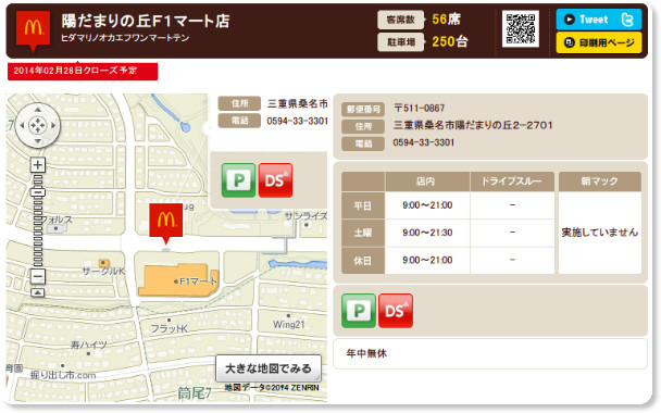 http://www.mcdonalds.co.jp/shop/map/map.php?strcode=24539