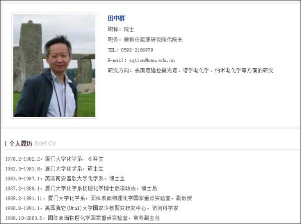 http://energy.xmu.edu.cn/2014/chemical_energy_0209/18.html