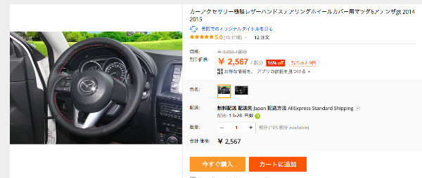 http://ja.aliexpress.com/item/Car-Accessories-Sewing-leather-hand-steering-wheel-cover-For-Mazda-6-ATENZA-GT-2014-2015/32579557355.html?spm=2114.13010608.0.70.u8DAro
