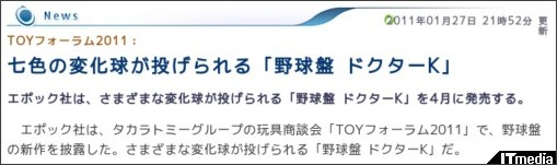 http://plusd.itmedia.co.jp/lifestyle/articles/1101/27/news099.html