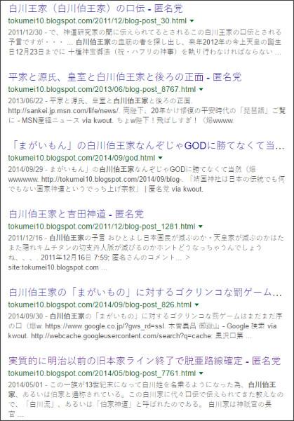 https://www.google.co.jp/#q=site:%2F%2Ftokumei10.blogspot.com+%E7%99%BD%E5%B7%9D%E4%BC%AF%E7%8E%8B%E5%AE%B6