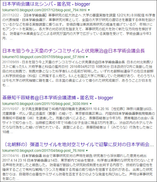 https://www.google.co.jp/search?ei=_tJQWqe4EMyb0wKG1o3AAQ&q=site%3A%2F%2Ftokumei10.blogspot.com+%E6%97%A5%E6%9C%AC%E5%AD%A6%E8%A1%93%E4%BC%9A%E8%AD%B0&oq=site%3A%2F%2Ftokumei10.blogspot.com+%E6%97%A5%E6%9C%AC%E5%AD%A6%E8%A1%93%E4%BC%9A%E8%AD%B0&gs_l=psy-ab.3...0.0.1.157.0.0.0.0.0.0.0.0..0.0....0...1c..64.psy-ab..0.0.0....0.fY2heumDDJw