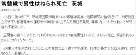 http://sankei.jp.msn.com/region/news/130227/ibr13022702300001-n1.htm