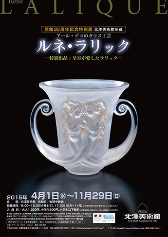 http://kitazawamuseum.kitz.co.jp/exhibition/exhibition_13.html