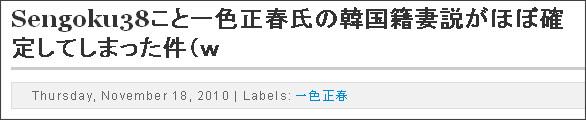 http://tokumei10.blogspot.com/2010/11/sengoku38_18.html