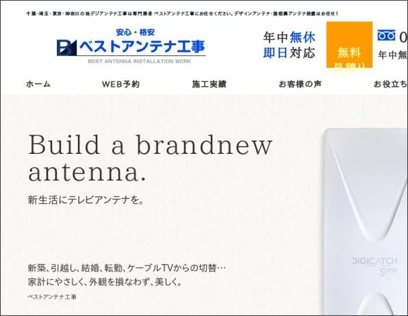 http://www.best-antenna-koji.jp/