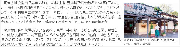 http://www.hokkoku.co.jp/subpage/T20120928204.htm