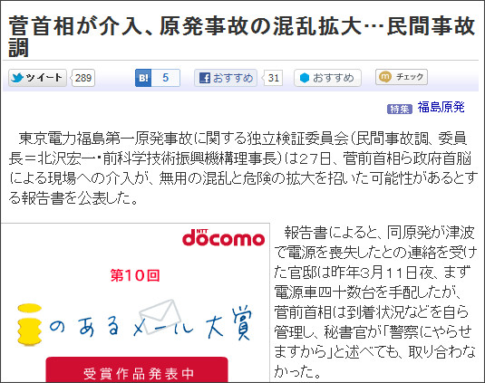 http://www.yomiuri.co.jp/politics/news/20120227-OYT1T00920.htm