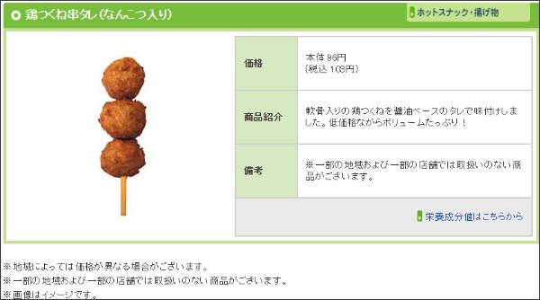 http://www.family.co.jp/goods/ff/chicken/hc0g7400000qn239.html