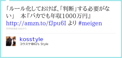 http://twitter.com/kosstyle/status/17214543188983808
