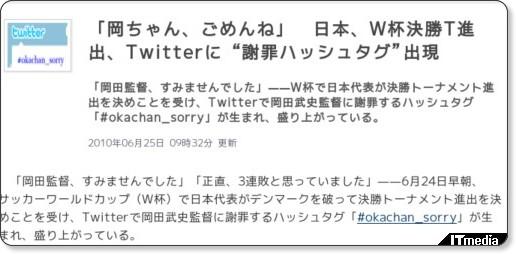 http://www.itmedia.co.jp/news/articles/1006/25/news024.html