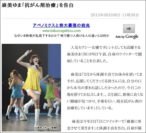 http://www.tokyo-sports.co.jp/entame/entertainment/150120/