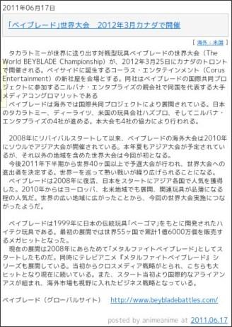 http://animeanime.jp/news/archives/2011/06/20123.html