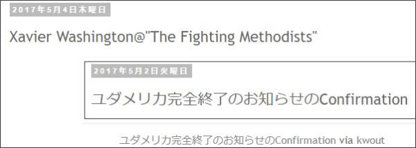http://tokumei10.blogspot.com/2017/05/xavier-washingtonthe-fighting-methodists.html